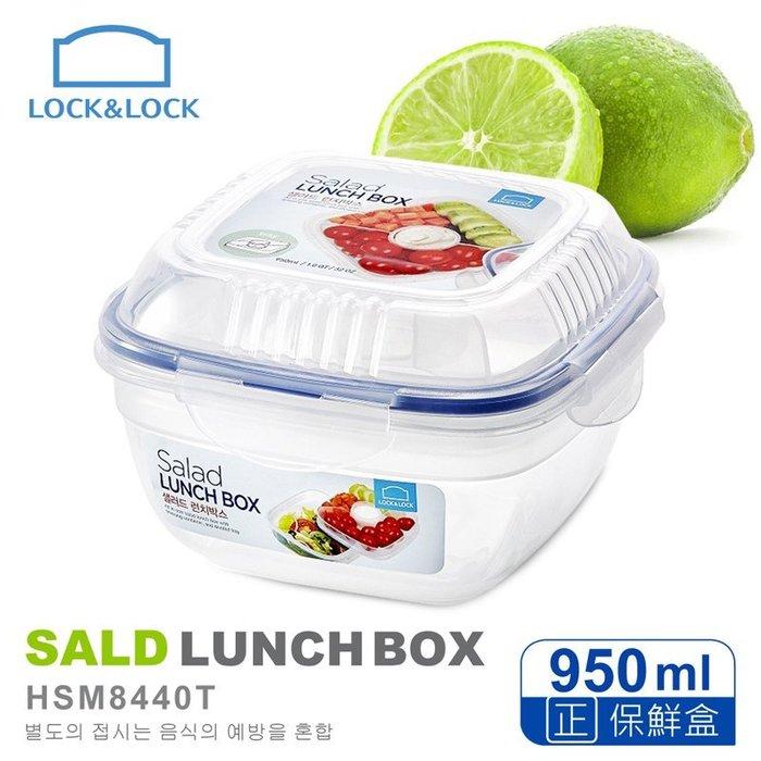 ~享購天堂~LOCK LOCK樂扣樂扣沙拉保鮮盒950ml~約一人份~凱撒雞肉沙拉盒 微波