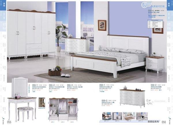 ※尊爵床墊 各款家具批發※056-1芭芭拉5尺白色雙人床 全省免運 可在享優惠價
