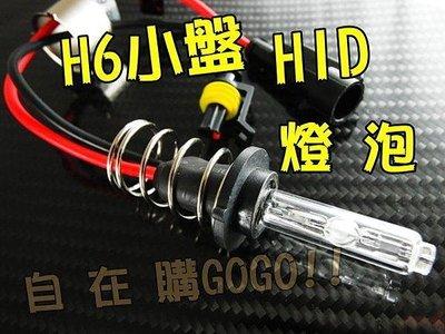 rs rsz cuxi jr 機車 燈泡 摩托車 燈泡 hid 燈泡 氙氣 燈泡 小盤 H6 6000k 白光~自在購