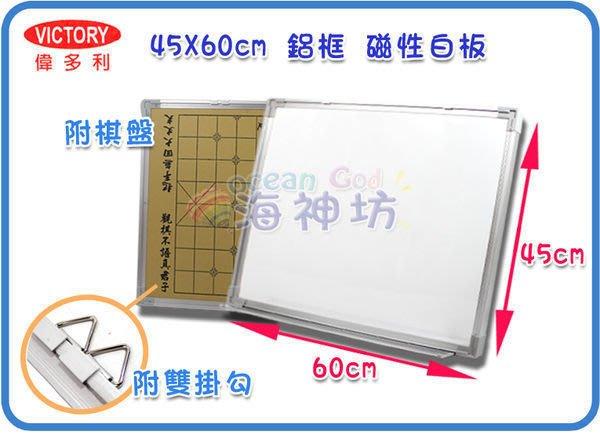 =海神坊=台灣製 V0003 45*60cm 白板/棋盤 鋁框磁性白板 辦公室 教室 學校 開會 8入1650元免運
