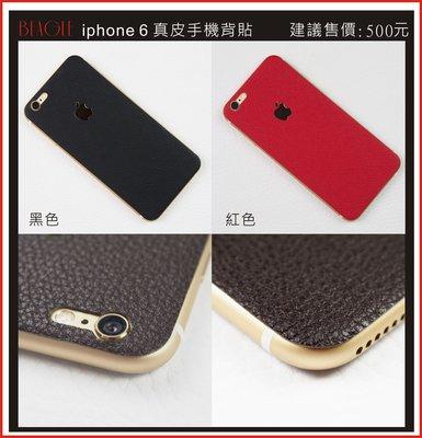 (BEAGLE) iphone 6 /Plus 真皮手機專用背貼-現貨供應-10色可供選擇