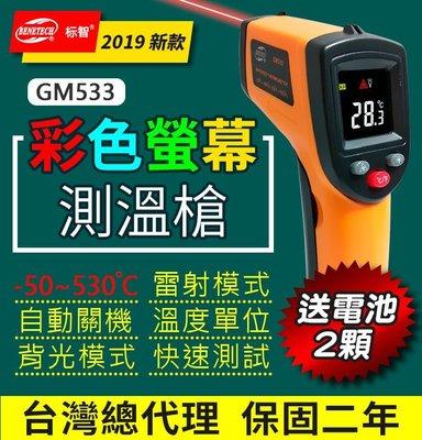 【傻瓜批發】(GM533)彩色螢幕雷射...