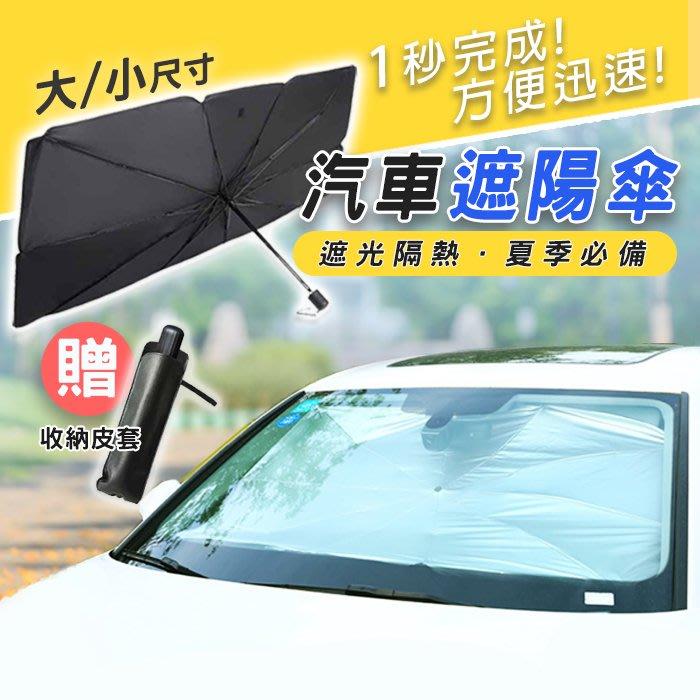 (大款賣場)汽車遮陽 汽車遮陽板 遮陽傘 車用遮陽 傘式 車子防曬 遮陽簾 汽車用品 防曬隔熱板 【葉子小舖】