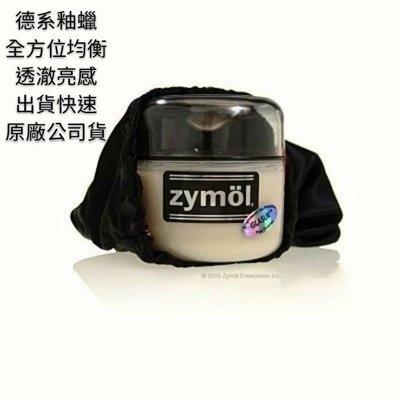 超取免運  贈原廠上蠟棉 德系釉蠟 zymol GLASUR Glaze