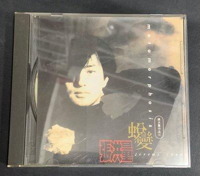 CΩ古樂閣Ω~CD...張洪量…蛻變,1990年發行