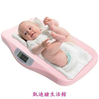 【凱迪豬生活館】嬰兒體重秤電子稱嬰兒秤寶寶秤嬰兒電子稱體重秤家用KTZ-200954