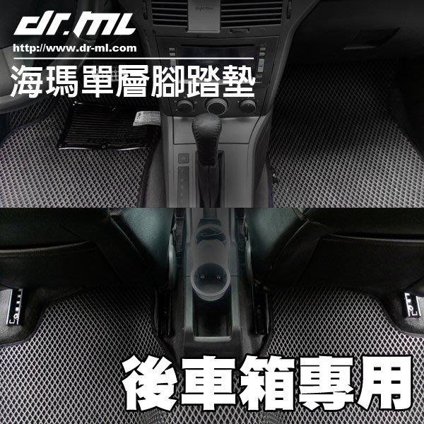 後車箱加購區【海瑪腳踏墊】台灣製 海馬腳踏墊 海瑪腳踏墊