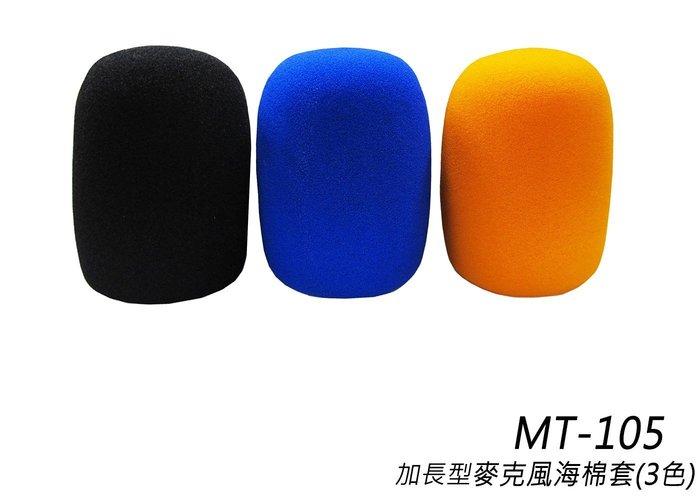 【六絃樂器】全新 Stander MT-105 加長型麥克風海綿套 防風套* 3粒裝 / 舞台音響設備 專業PA器材