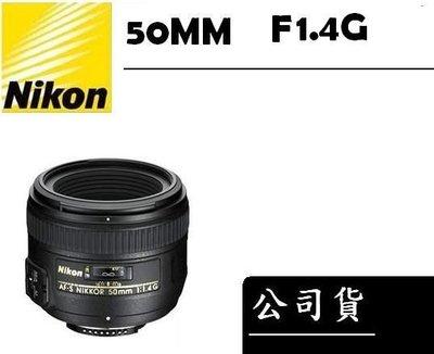 *大元˙台南*【超優惠】Nikon AF-S 50mm F1.4G  公司貨