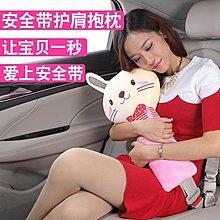 可開立發票-汽車安全帶護肩套抱枕可愛卡通兒童保險帶護肩保護套車內裝飾用品