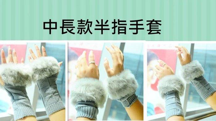 手套 中長款半指手套 女性飾品  保暖用品 我們的創意生活館 【3O019】