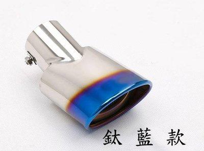 *有車以後*三菱 MITSUBISHI 15-19年 OUTLANDER 尾飾管 OUTLANDER 排氣管 裝飾尾管