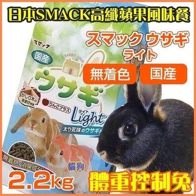 日本SMACK》高纖兔飼料2.5kg/包特價299元