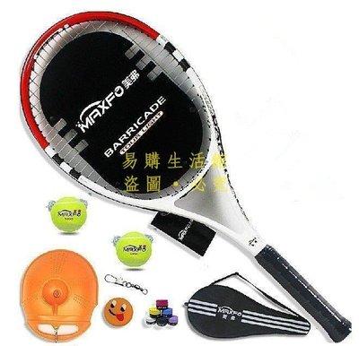 [王哥廠家直销]網球拍初學特價美弗高端碳素單人訓練網球拍高檔碳素復合一體網球拍 男女通用LeGou_518_518