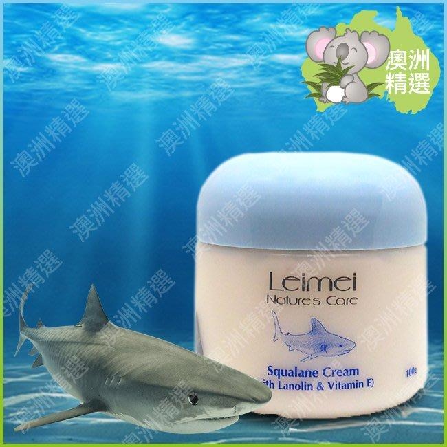 【澳洲精選】Nature's Care Leimei  Squalane 鮫鯊烯綿羊霜100g