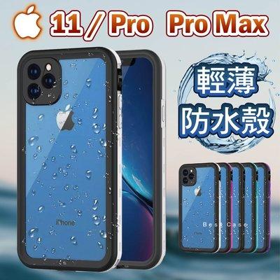 輕薄防水款 浮淺 水下攝影 IPhone 11 Pro Max i11 戶外運動 防塵 防雪 防摔 防撞 手機殼 保護殼