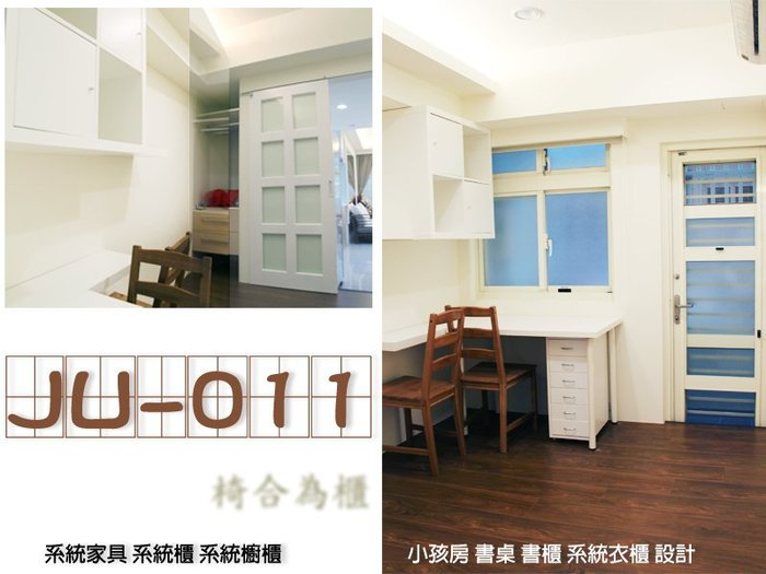 JU-011 系統家具 系統櫃 系統櫥櫃 小孩房 書桌 書櫃 系統衣櫃 設計 系統傢俱 廚具