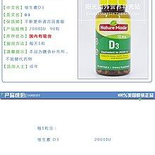 【貓兒美國代購】美國原裝正品Nature Made Vitamin D3 50mcg維生素D3 2000IU 90粒