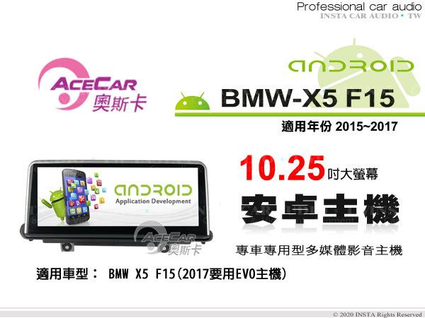 音仕達汽車音響 ACECAR 奧斯卡【BMW X5 F15】2015~2017年 10.25吋 安卓多媒體主機