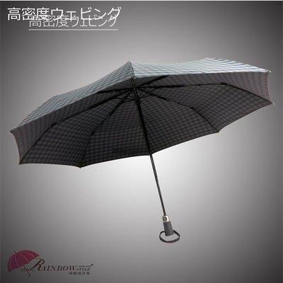 【Design风×格】R.B. 45型加大央格高密度自動傘 (D款) /防風傘大傘抗UV傘洋傘折傘折疊傘抗風傘 (免運)
