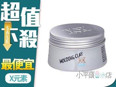 《小平頭香水店》義大利VIFA Molding Clay X元素 風暴冰泥 115ML 好清洗 塑型力強 蓬鬆
