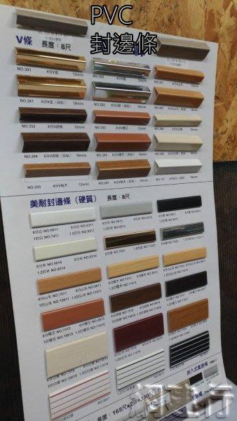 ☆ 網建行 ㊣ PVC美耐封邊條 V條【長度8尺】【白色】6分 每支50元起 另有木紋 金銀