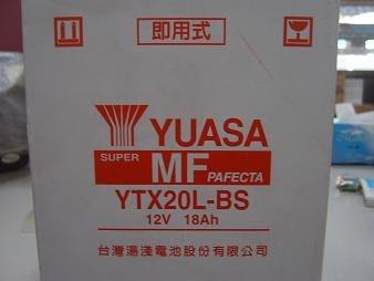 [新莊實體店面] ~ YUASA YTX20L-BS (GTX20L-BS)