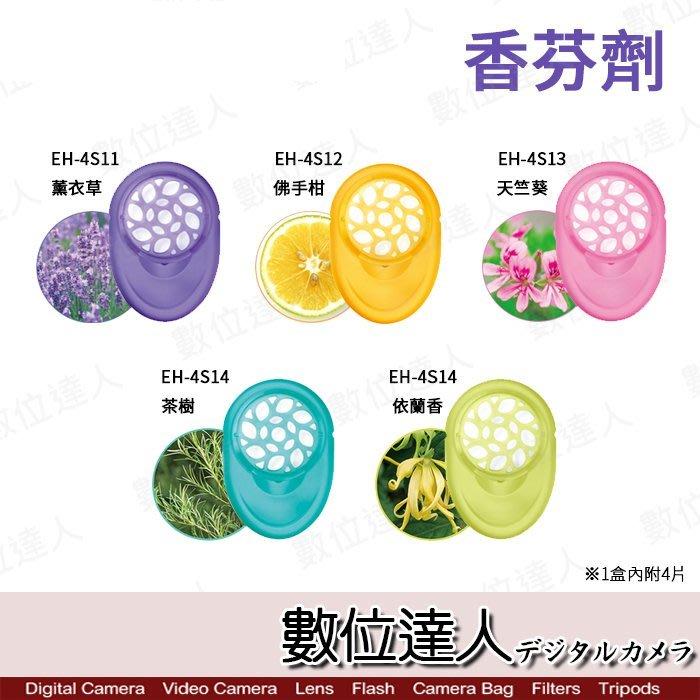 【數位達人】Panasonic EH-4S11 EH-4S12 香芬劑 香氛片 香芬片香片/ SA37 SA95用