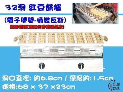 【蓋瑞A店】32洞 黃銅 (方型)紅豆餅爐/車輪餅爐/飛碟餅/萬丹紅豆餅/蛋糕餅皮紅豆餅 (洞徑6.8cm)