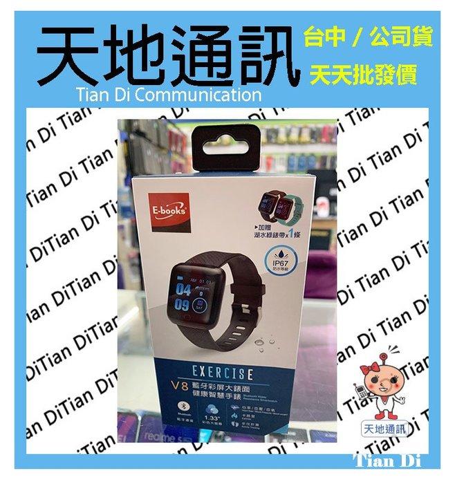 《天地通訊》E-books V8 藍牙 彩屏大錶面 健康 智慧手錶 全新供應
