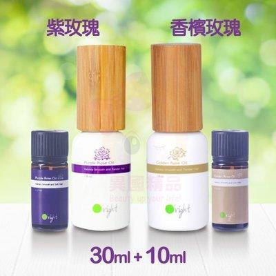 歐萊 紫玫瑰/香檳玫瑰護髮油 30ml+10ml Rose Oil【特價】§異國精品§