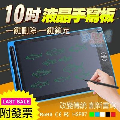『FLY VICTORY』10吋環保光能畫板(不挑色) 沒有粉塵 一鍵清除 五色可選 LCD面板 手指也可書寫