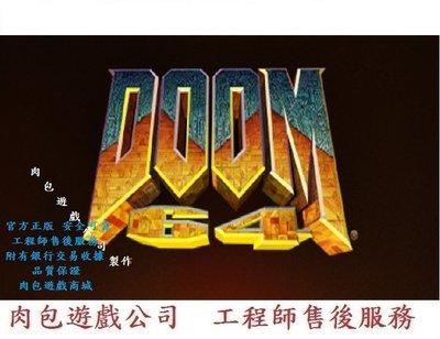 PC版 官方正版 肉包遊戲 毀滅戰士64 STEAM DOOM 64