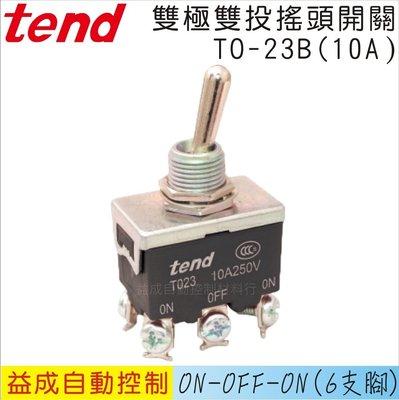 【益成自動控制材料行】TEND雙極雙投搖頭開關(ON OFF ON)TO-23B