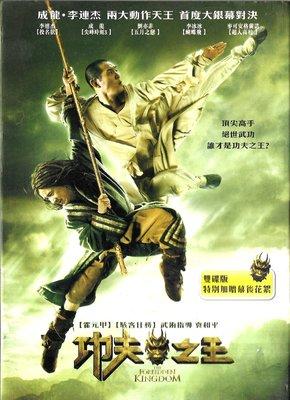 李連杰.成龍.李冰冰.劉亦菲 / 功夫之王:雙碟版-電影DVD