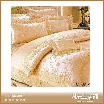 【芃云生活館】專櫃商品【鑽耀蕾絲-米白】精梳棉緹花+蕾絲加大雙人床罩七件組