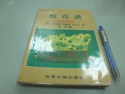 6980銤:A17-5cd☆民國85年出版 ~象棋叢書~『梅花譜(舊譜新詮)』屠居 編《世界文物》~附書套~