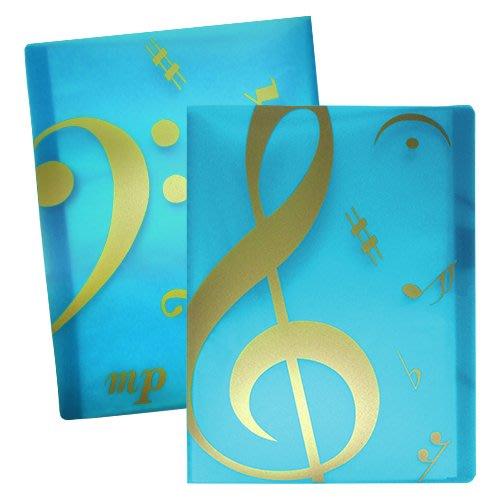 【華邑樂器98411-5】20頁音符資料本-藍色 (CF20-B 樂譜夾)
