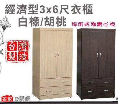 【名家e購網】經濟型3x6尺衣櫃/衣櫥*二大抽屜!台灣製造!不須再辛苦組裝**大高雄免運**原高雄縣運費外加層費另計
