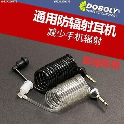 【可開發票】多寶萊 M7彈簧通用手機防輻射耳機透明螺旋空氣管耳機真空特工[攝像]