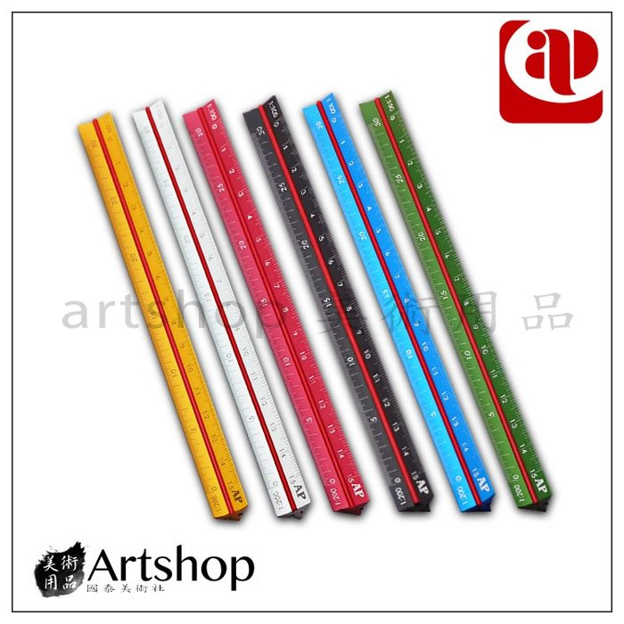 【Artshop美術用品】AP 普思 雷射雕刻 鋁製比例尺 粗軸 15cm I011 (6色可選)