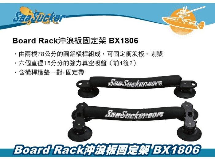 ||MyRack|| SeaSucker海吸王 Board Rack沖浪板固定架 BX1806 衝浪板架 划槳架