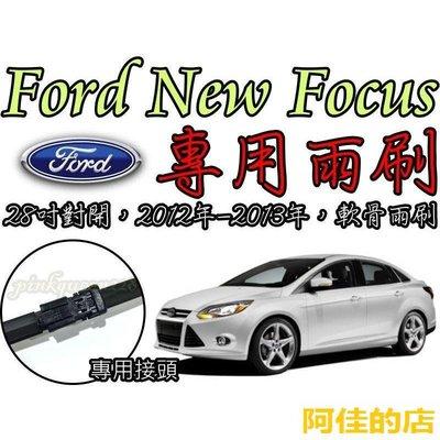 【FOCUS專用雨刷】一組250元 可超商取貨 福特 FORD 17吋+26吋專用型雨[阿佳的店] 台北市