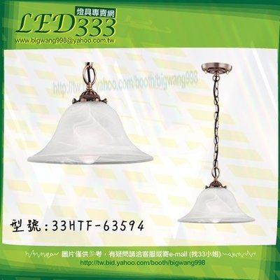§LED333§(33HTF63594)吊燈 石紋玻璃 電鍍 北歐簡約風 E27*1 可裝LED燈 可改軌道 餐桌玄關