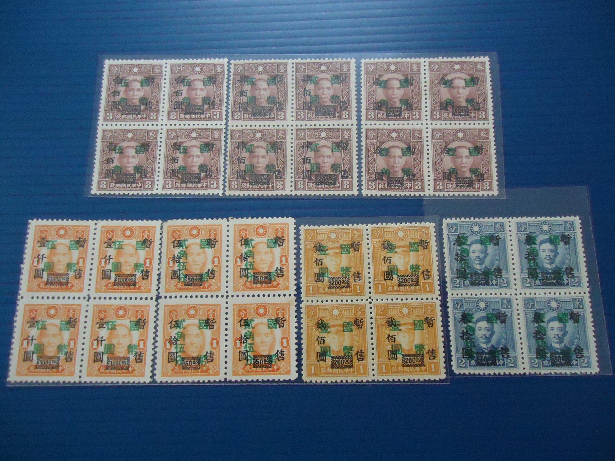 民國郵票--常45 偽暫售票改作國幣 郵票 四方連 上品~近上品