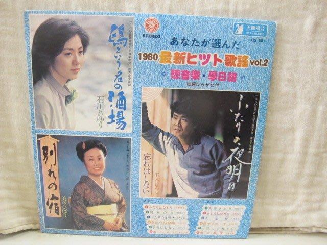 二手舖 NO.1361 黑膠唱片 日語 1980最新歌謠2 石川小百合 美空雲雀 五木宏