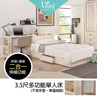 3.5尺多功能伸縮單人床床組床台單人床架【149B0391】Leader傢居館S27+630