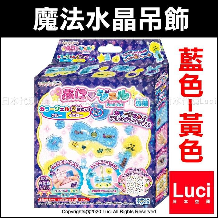 藍色 黃色 補充包 SEGA TOYS 魔法水晶吊飾 凝膠 閃亮 吊飾製作組 親子手作 夜光銀河 LUCI日本代購