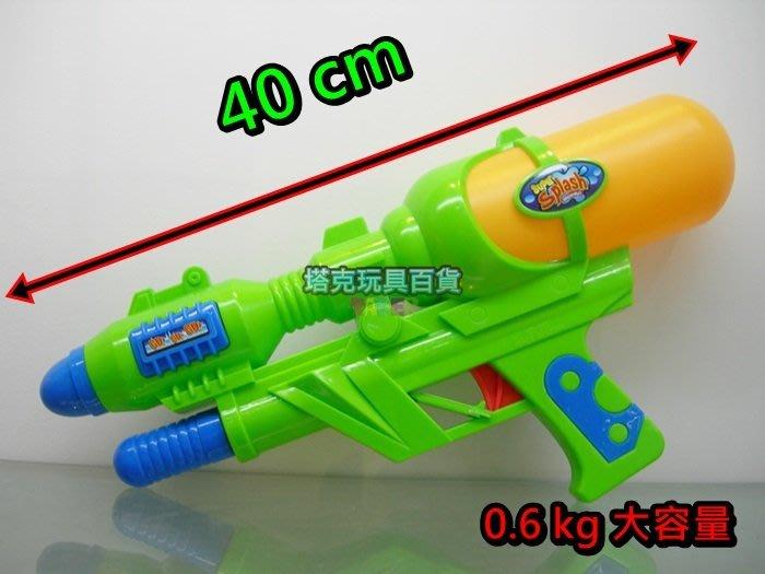 水槍 (大容量) 強力 噴射水槍 加壓水槍 加壓式大容量 強力水槍 童玩水槍 【B66000601】