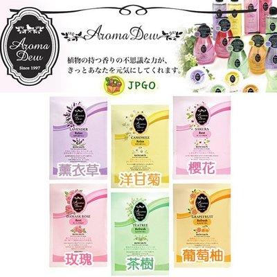 【JPGO】預購-日本製 CLOVER AROMA DEW 香氛精油入浴劑 泡澡.泡湯 25g 多款
